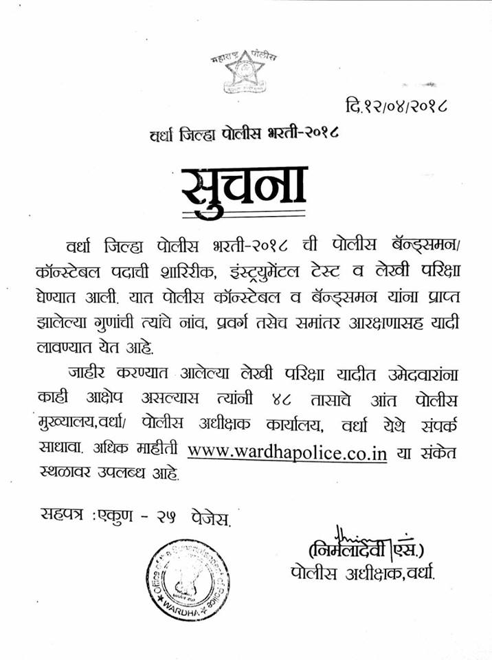 Wardha Police Physical & Written Exam Results 2019
